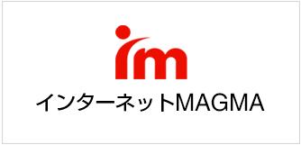 インターネットMAGMA