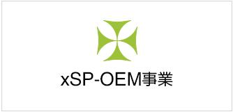 xSP-OEM事業