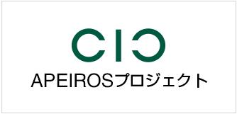APEIROSプロジェクト